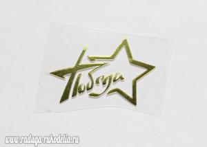 Термонаклейка Звезда Победа, Золото, 35 мм