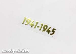 Термонаклейка 1941-1945, Золото, 35 мм