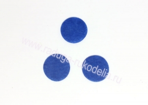 Фетровые кружочки (цвет синий), 25 мм, уп ок. 50 шт