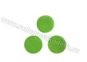 Фетровые кружочки (цвет светло-зеленый), 25 мм. уп ок. 50 шт