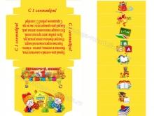 "Шаблон для шокобокса на 1 сентября ""Здравствуй, школа"" желтый"