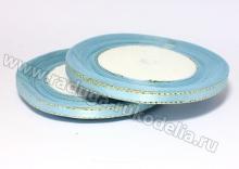 Лента атласная с люрексом, 6 мм, голубая СЕРЕБРО