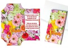 "Шаблон для шоколадки на 8 марта ""Цветы""."