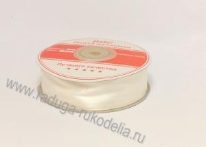 Лента атласная 25 мм, молочная В-002