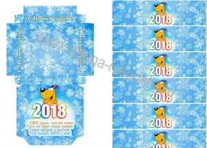 "Шаблон на шокобокс ""Новый год"", собачка, голубой"