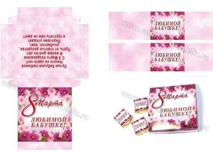 "Шаблон для шокобокса на 8 марта розовый""Любимой бабушке"""