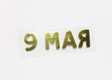 Термонаклейка 9 МАЯ, золото, 35х10 мм