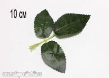 Листик розы 3 шт, темно-зеленый, 10 см